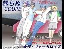 帰らぬCOUPE(ザ・ヴォーカロイズ) (Lead Vocal KAITO)