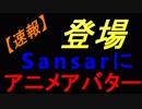 【速報】SecondLifeじゃないよ:VRのSansar:アニメアバター登場!