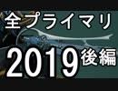 Warframe 2019 全プライマリレビュー 後編O~Z【ゆっくり解説】
