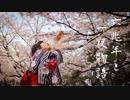 【きむこ】六兆年と一夜物語【桜】