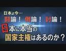 【討論】日本に本当の国家主権はあるのか?[桜H31/4/20]
