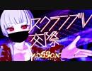 【歌ってみた】#11 スクランブル交際 / DECO*27 - 音無くおん⚡Vsinger