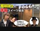 【POGG】蜜咲ばぅの辛口スイーツ採点【with かずきの本屋さん】