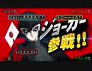 【日本人の反応】スマブラSPジョーカー紹介PVをみんなで見よう