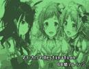 ヒカリのdestination GB風アレンジ