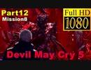 【デビルメイクライ5】日本語版 Part12/Mission8/ユリゼン戦【1080P/60FPS】【Devil May Cry 5 】