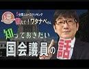 第90位:【教えて!ワタナベさん】知っておきたい!国会議員のヒエラルキー[桜H31/4/20]