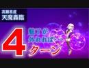 【FGO】天魔轟臨 4ターン カーマ/メルトリリス【高難易度】