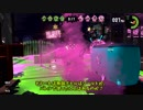 ゆっくり実況 Splatoon2で遊ぼう! part5