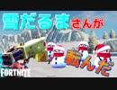 【複数人実況】雪だるまさんが転んだ【FORTNITE】