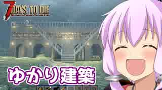 【7 Days To Die】撲殺天使ゆかりの生存戦略α17.2(b27) 戦略39