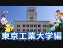 第54位:【任天堂岩田社長】東京工業大学編【ゆっくり解説】