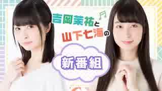 【動画回】吉岡茉祐と山下七海の新番組 第0回 2019年04月18日放送
