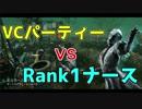 【DbD】パーティーとの激闘2戦【Rank1】Part3 ゆっくり実況 【無職ナース】