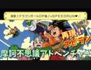 【マリオメーカー】ドラゴンボールOP『摩訶不思議アドベンチャー』演奏スピランの再現率がスゴイ!