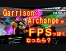 Garrison: ArchangelをFPSっぽく編集する~魔王魂~Bipolar Disorder