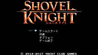 【Shovel Knight】しゃべるないと part1【ゆっくり実況プレイ】