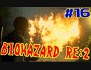 #16『BIOHAZARD RE:2』(Steam版) をただ実況するだけ