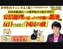 反日ではなく「国民の敵」。杉田水脈議員への高円寺駅前選挙妨害事件|みやわきチャンネル(仮)#426Restart284