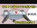【実況】編集ほったらかシングルレートPart42【ジバコイル】【ポケモンUSM】