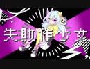 【UTAU音源配布】失敗作少女【綺羅星せぼん】