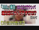 """【2019/04/20 分】「""""AAA""""浦田直也、コンビニでナンパ 塩対応にキレて平手打ち!?」について etc【日記的動画】[ 20/365 ]"""