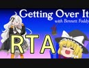 【壺RTA】Getting over It #1【VOICEROID実況】