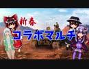 【HoI4】新年コラボマルチ・日本視点#3【ゆっくり実況】