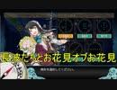 【艦これ】DD提督と艦娘の航海日誌 Part58【お花見オブお花見】