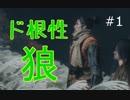 【SEKIRO/隻狼 実況プレイ動画】ド根性オオカミ、戦国に忍ぶ 初見プレイ#1