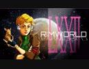 """[実況] ド素人による惑星開拓72 """"RimWorld"""""""