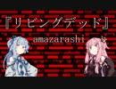【VOICEROID】琴葉姉妹で『リビングデッド』/ amazarashi【支援動画】