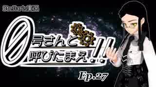【Stellaris】ゼロ号さんと呼びたまえ!! Episode 27 【ゆっくり・その他実況】