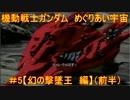 【PS2】機動戦士ガンダム めぐりあい宇宙 #5【幻の撃墜王 編】(前半)