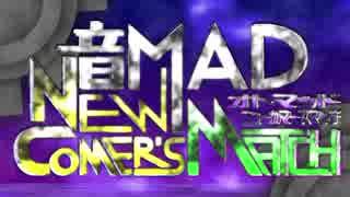 音MAD NEW-COMER'S MATCH【OP】