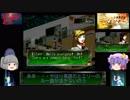【ゆっくり実況】海外版PlayStation Classic・Revelations:Personaでゆっくり見る日米ゲーム表現の違い・その8【女神異聞録ペルソナ】