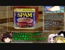 【ゆっくり解説】空飛ぶモンティ・パイソン詳解 「スパムの多い料理店」