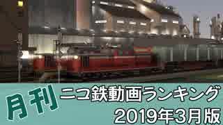 【A列車で行こう】月刊ニコ鉄動画ランキング2019年3月版