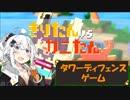 【きりたんvsカニたん 0.9.7b】ハイスコアに挑んだプレイ記録【紲星あかり】
