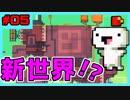 【実況】fezってゲームを知ってるかい? 5回転