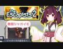 第41位:きりたんと寒さと策略の雪国刑務所②【The Escapists 2】 thumbnail