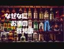 【VOICEROID】なぜなにお酒の豆知識~度数を上げるには?~