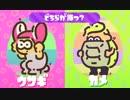 ゆっくりスプラトゥーン2 第23回フェス ウサギ編【ゆっくり実況】