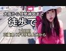 平成最後に伊勢神宮まで徒歩で行く旅!12日目まとめ4月20日はれ