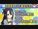 【ゆゆゆい】SSR4枚以上確定! 西暦勇者ガチャ【結城友奈は勇者である 花結いのきらめき】