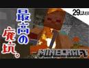 《Minecraft》29話目。大収穫の廃坑探検。うん、大収穫。だった・・・《てきとうサバイバル》