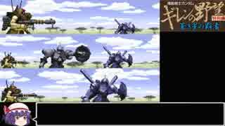 [ゆっくり] ワンダースワン版機動戦士ガンダム ギレンの野望蒼き星の覇者初見プレイpart11