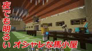 【マイクラ】馬小屋完成!内装はよく分からないからシャンデリア付けてみた【初心者クラフト】Part34