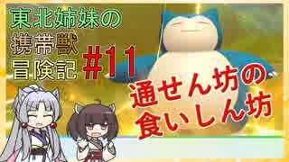 【ピカブイ】 ずん子のいない東北姉妹の携帯獣冒険記 #11【東北イタコ・きりたん実況プレイ 】