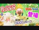 【実況】ピョンっと可愛すぎるヨッシーと大冒険!ヨッシークラフトワールド #6